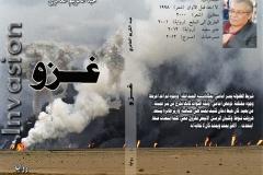 غلاف مقترح لروايتي غزو