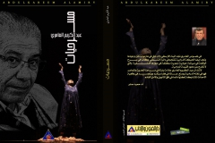 غلاف كتابي مسرحيات تصميم الفنان تضامن العضب